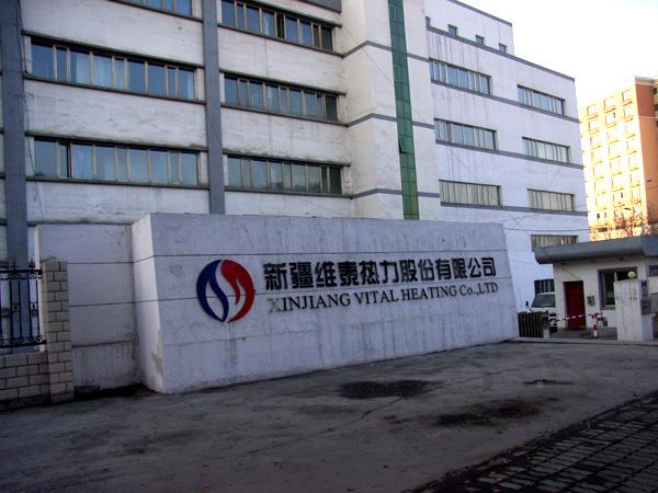 新疆维泰热力股份