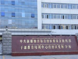 新疆党委组织部培训中心