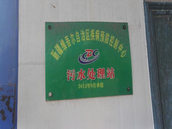 自治区疾控中心新疆污水站维保工程