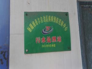 阿克苏自治区疾控中心污水站维保工程