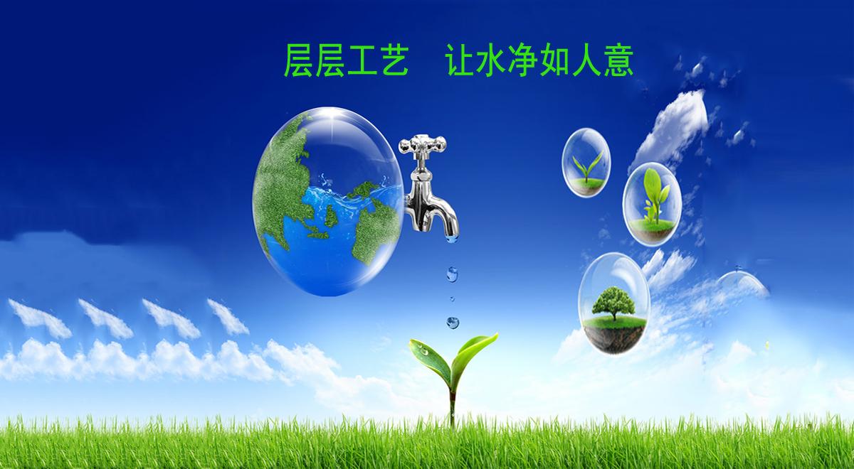 新疆清水蓝天环保科技有限公司